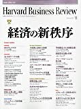 Harvard Business Review (ハーバード・ビジネス・レビュー) 2009年 11月号 [雑誌]