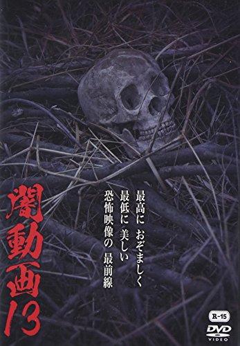闇動画13 [DVD]