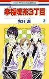 幸福喫茶3丁目 3 (花とゆめコミックス)