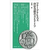 フリードリヒ大王 啓蒙専制君主とドイツ (清水新書 (006))