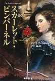スカーレット・ピンパーネル―新訳 (集英社文庫 オ 4-1)