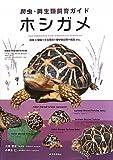 ホシガメ―飼育+繁殖+生息環境+愛好家訪問+病気etc. (爬虫・両生類飼育ガイド)