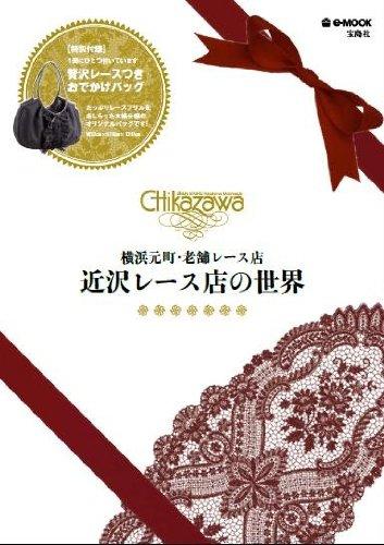 Chikazawa 2012年度版 大きい表紙画像