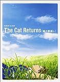 猫の恩返し (ロマンアルバム)