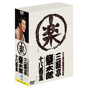 六代目三遊亭圓楽襲名記念 三遊亭楽太郎十八番集(ボックス) [DVD]
