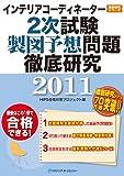 インテリアコーディネーター2次試験 製図予想問題徹底研究 2011
