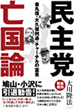 民主党亡国論―金丸信・大久保利通・チャーチルの霊言