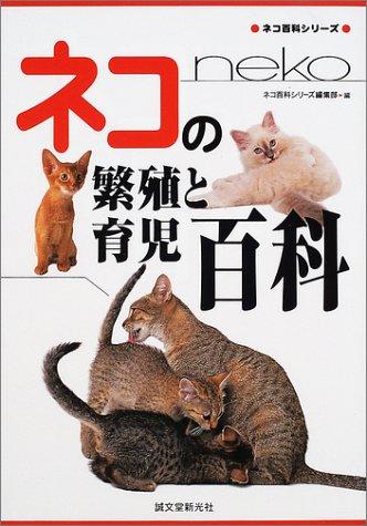 ネコの繁殖と育児百科
