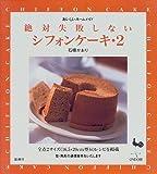 絶対失敗しないシフォンケーキ〈2〉 (おいしいホームメイド)