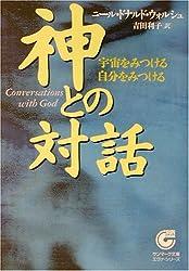 神との対話―宇宙をみつける自分をみつける (サンマーク文庫―エヴァ・シリーズ)