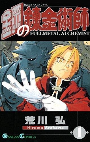 鋼の錬金術師1巻 デジタル版ガンガンコミックス