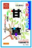 【第2類医薬品】甘草 3g×20