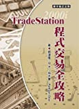 The TradeStation trading packages Raiders (Paperback) (Classic Chinese Version)