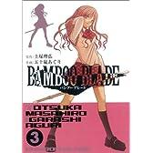 BAMBOO BLADE(3) (ヤングガンガンコミックス)