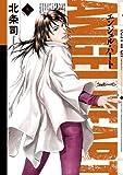 エンジェル・ハート2ndシーズン 5 (ゼノンコミックス)