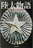 陸大物語―「天保銭組」から見た昭和史