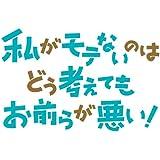 私がモテないのはどう考えてもお前らが悪い!(8) (ガンガンコミックスONLINE)