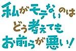 [ガンガンONLINEコミック]<br />私がモテないのはどう考えてもお前らが悪い! 7<オリジナルアニメ『喪13』DVD付初回限定特装版> 谷川ニコ