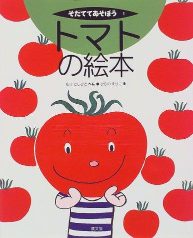 トマトの絵本 (そだててあそぼう (1))