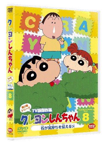 クレヨンしんちゃん TV版傑作選 第9期シリーズ 8 石が気持ちを伝えるゾ [DVD]