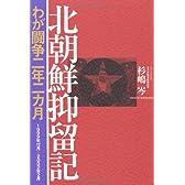 北朝鮮抑留記 わが闘争二年二ケ月 1999年12月~2002年2月