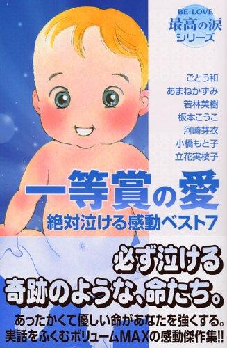 一等賞の愛―絶対泣ける感動ベス(7)