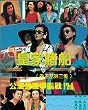 echange, troc Huang jia du chuan [VHS]