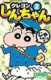 ジュニア版 クレヨンしんちゃん(2) (アクションコミックス)