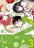 明るいセカイ計画3巻 (デジタル版ガンガンコミックスONLINE)