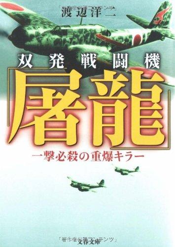 双発戦闘機「屠龍」