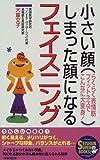 小さい顔、しまった顔になるフェイスニング—らくらく表情筋フィットネスでこんなに大変身! (SEISHUN SUPER BOOKS)