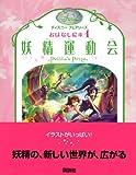妖精運動会 (ディズニー フェアリーズ おはなし絵本)
