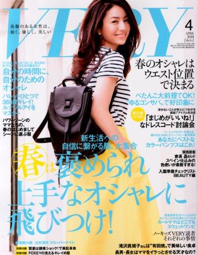 VERY (ヴェリィ) 2014年 04月号 [雑誌] 表紙は遥様!! 再ブレイク?