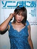 ソニンまにあ 2002夏~2003夏[密着365日] —FLASH特別編集 (光文社ブックス(78))