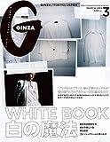 GINZA (ギンザ) 2012年 03月号 [雑誌]
