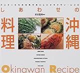 しあわせの沖縄料理—アンマーたちの元気でおいしいオキナワン・レシピ