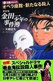 新装版 金田一少年の事件簿 オペラ座館・新たなる殺人 (マガジン・ノベルス)