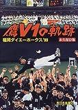 鷹V1の軌跡―福岡ダイエーホークス'99