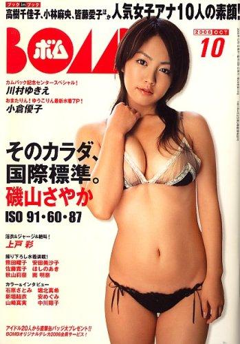 BOMB (ボム) 2006年 10月号 [雑誌]