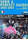 セリエAパーフェクトガイド!〈2002‐2003〉