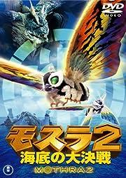 モスラ2 海底の大決戦【期間限定プライス版】 [DVD]