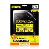 【日本正規代理店品】TUNEWEAR TUNEFILM Pro for iPad Air 衝撃吸収・防指紋タイプ 高光沢 (スーパークリア) TUN-PD-000138