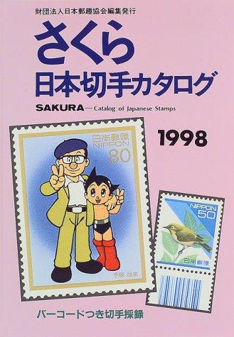 さくら日本切手カタログ〈1998〉