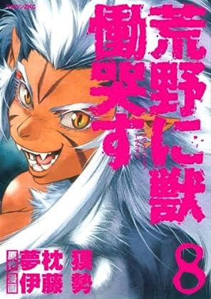 荒野に獣慟哭す 8 (8) (マガジンZコミックス)
