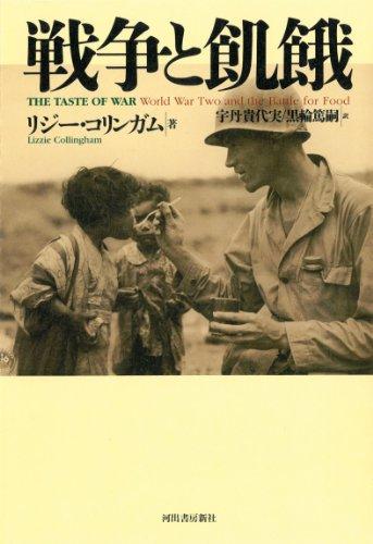 戦争と飢餓