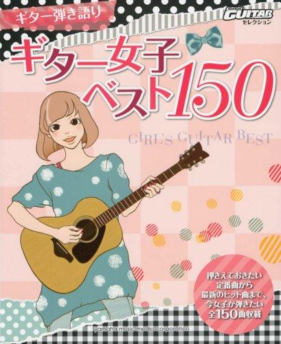 Go!Go!GUITARセレクション ギター弾き語り ギター女子ベスト150