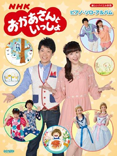 楽しいバイエル併用 NHKおかあさんといっしょ ピアノ・ソロ・アルバム