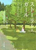 ストーリー・ガール (角川文庫)