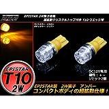 T10 クリスタルリフレクター ハイパワー 2W アンバー