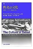 敗北の文化―敗戦トラウマ・回復・再生 (叢書ウニベルシタス)